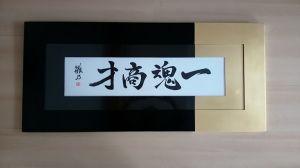 Authentische japanische Kulinarik und Handwerkskunst